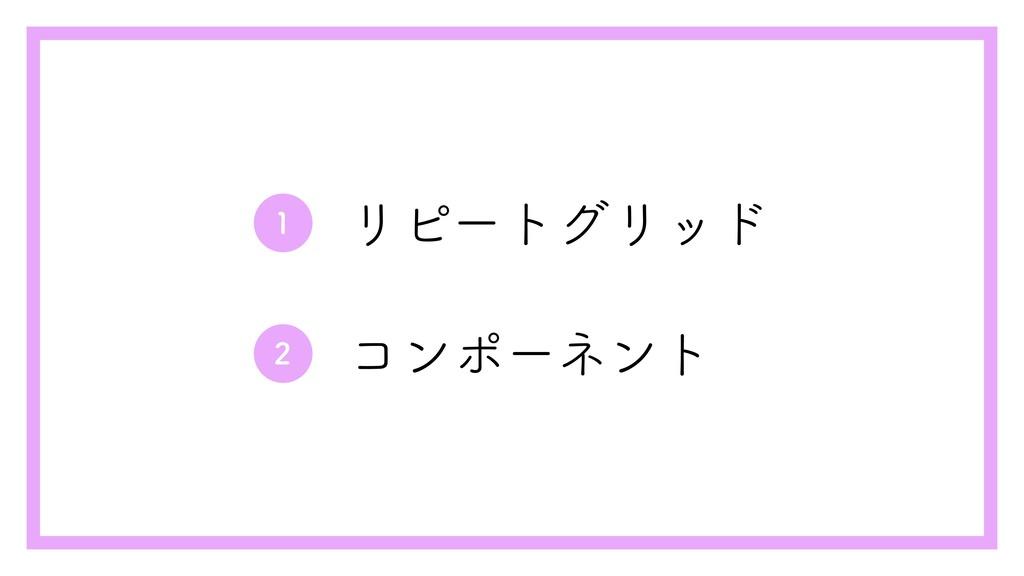 1 リピートグリッド コンポーネント 2