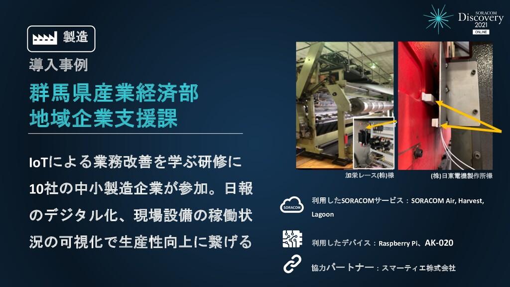 群馬県産業経済部 地域企業支援課 IoTによる業務改善を学ぶ研修に 10社の中小製造企業が参加...