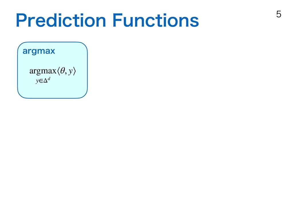 1SFEJDUJPO'VODUJPOT  BSHNBY argmax y∈Δd ⟨θ, y⟩