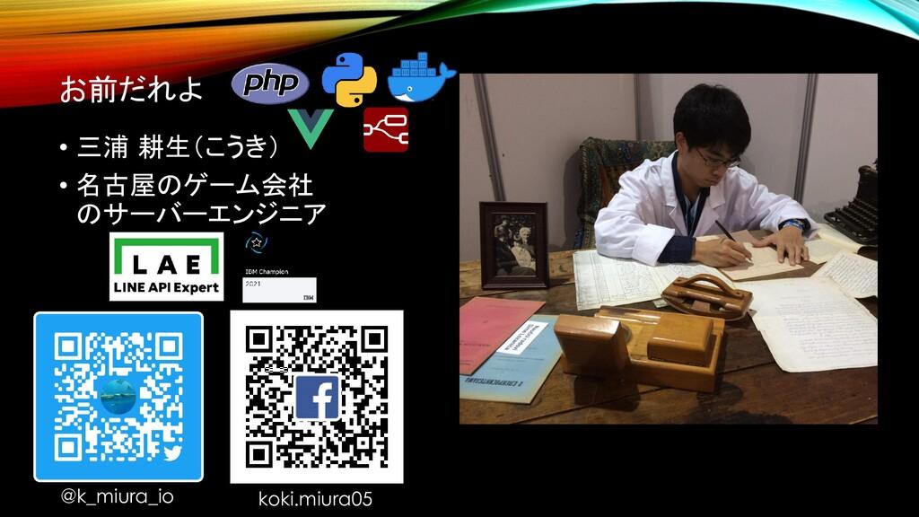 お前だれよ • 三浦 耕生(こうき) • 名古屋のゲーム会社 のサーバーエンジニア @k_mi...
