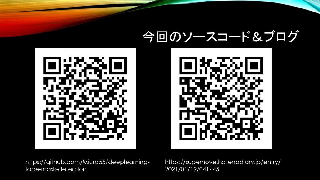 今回のソースコード&ブログ https://github.com/Miura55/deeple...