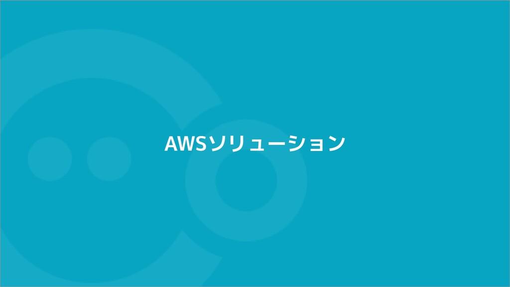 AWSソリューション