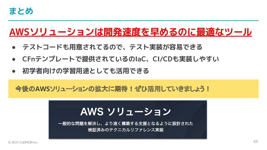 © 2021 CoDMON Inc. 48 まとめ AWSソリューションは開発速度を早めるのに...