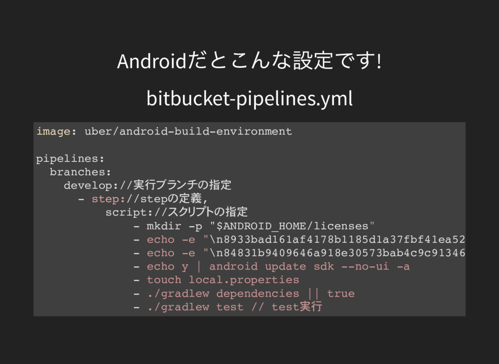 Android だとこんな設定です! bitbucket-pipelines.yml imag...