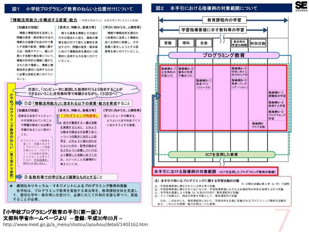 『小学校プログラミング教育の手引(第一版)』 文部科学省ホームページより -- 登録:平成30...