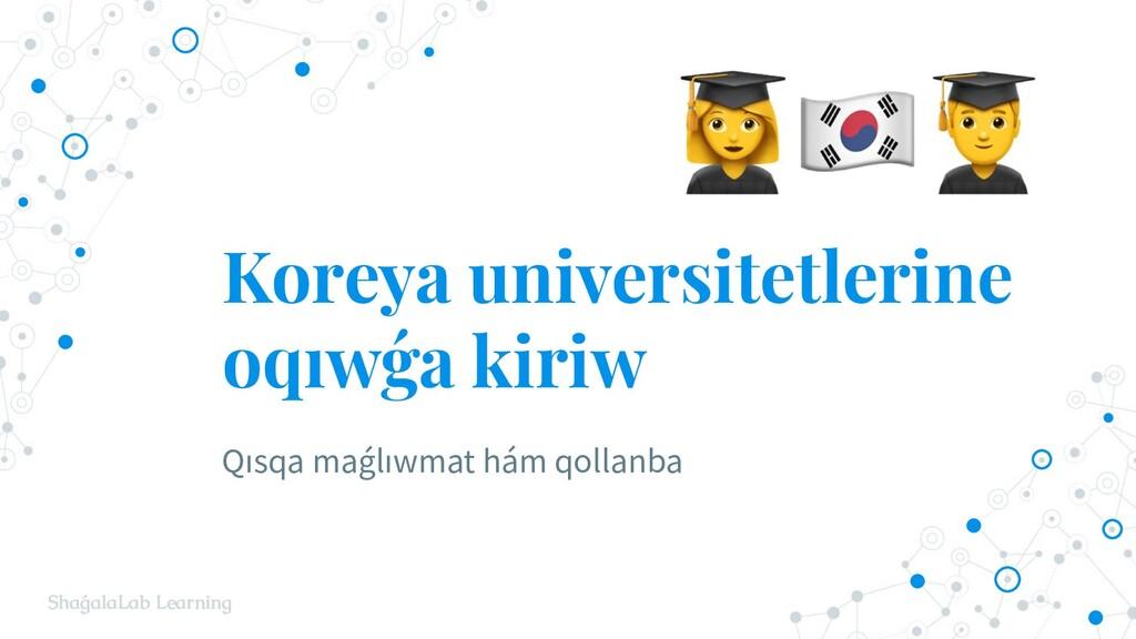 ShaǵalaLab Learning Koreya universitetlerine oq...