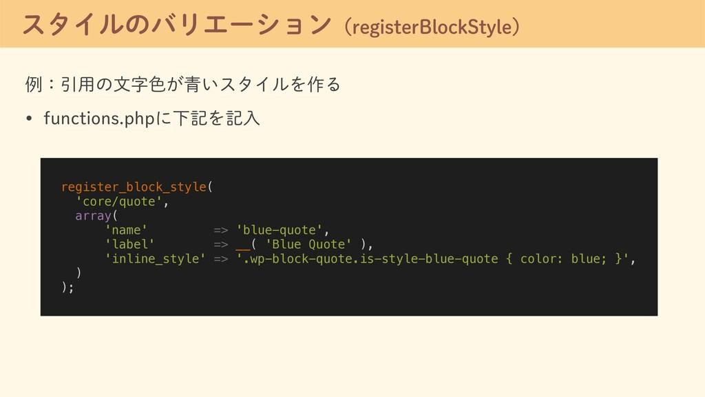 ελΠϧͷόϦΤʔγϣϯʢSFHJTUFS#MPDL4UZMFʣ register_block...