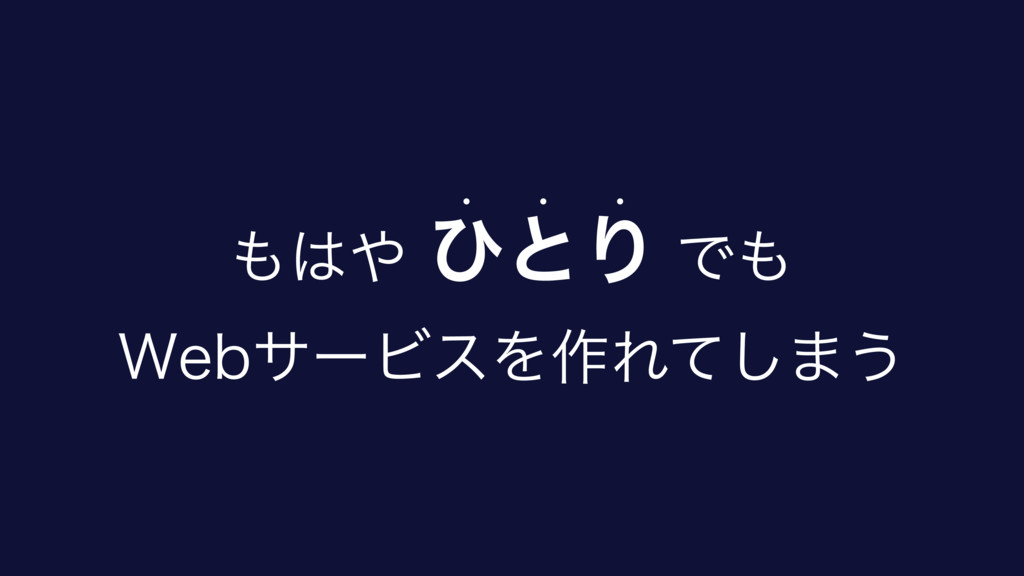 ͻͱΓͰ w w w 8FCαʔϏεΛ࡞Εͯ͠·͏