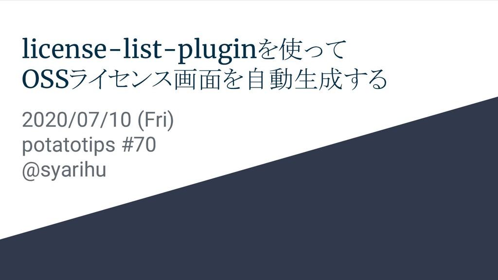 license-list-pluginを使って OSSライセンス画面を自動生成する 2020/...