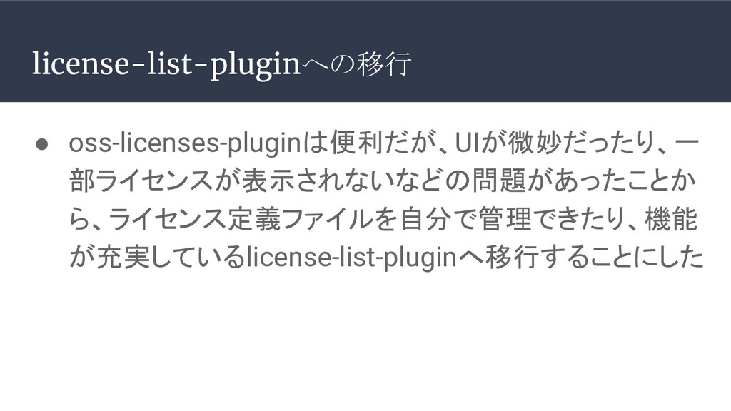 license-list-pluginへの移行 ● oss-licenses-pluginは便...