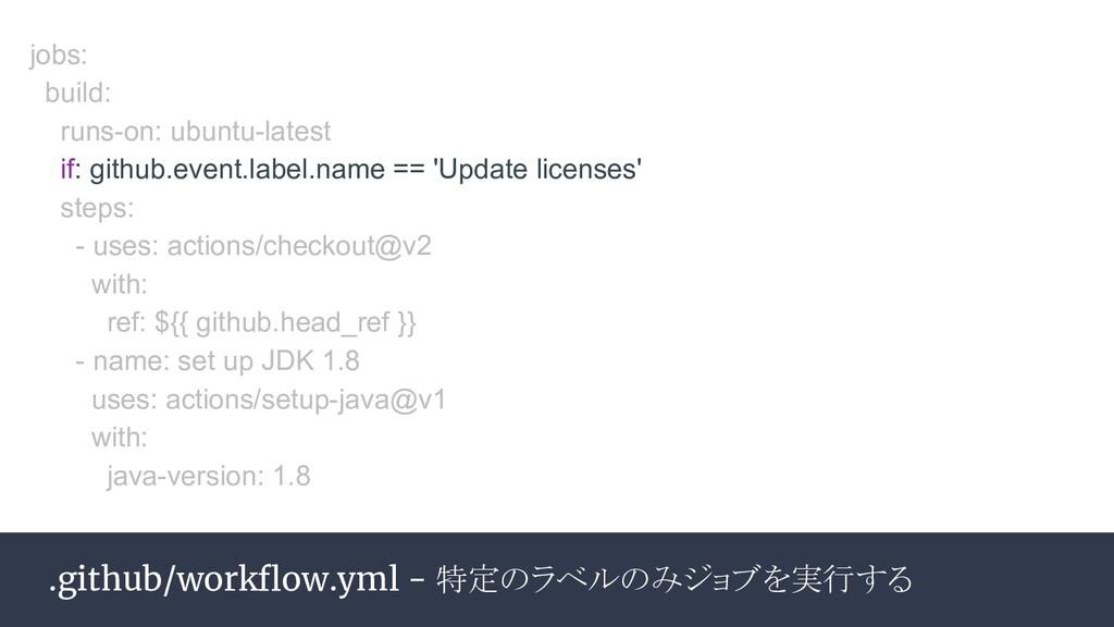 .github/workflow.yml - 特定のラベルのみジョブを実行する jobs: bu...