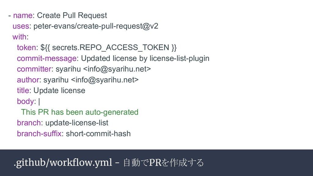 .github/workflow.yml - 自動でPRを作成する - name: Create...