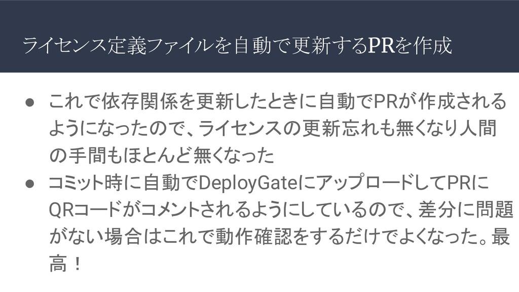 ライセンス定義ファイルを自動で更新するPRを作成 ● これで依存関係を更新したときに自動でPR...