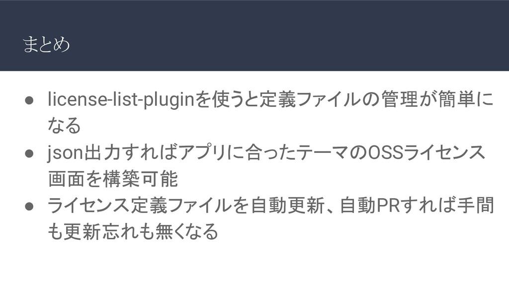 まとめ ● license-list-pluginを使うと定義ファイルの管理が簡単に なる ●...