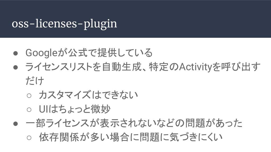oss-licenses-plugin ● Googleが公式で提供している ● ライセンスリ...