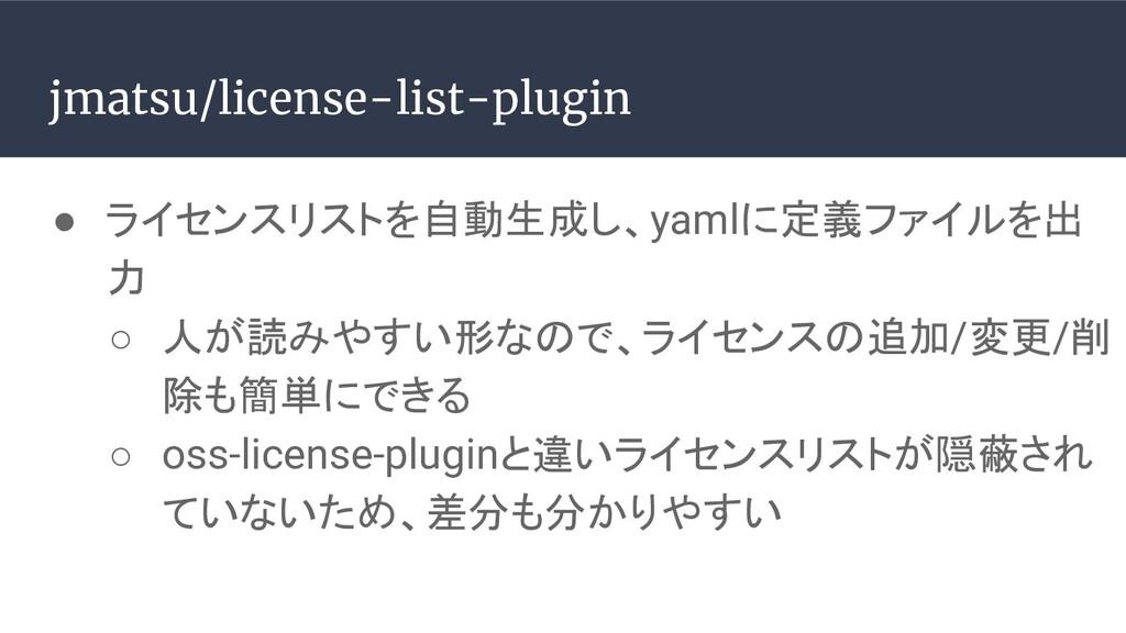 jmatsu/license-list-plugin ● ライセンスリストを自動生成し、yam...