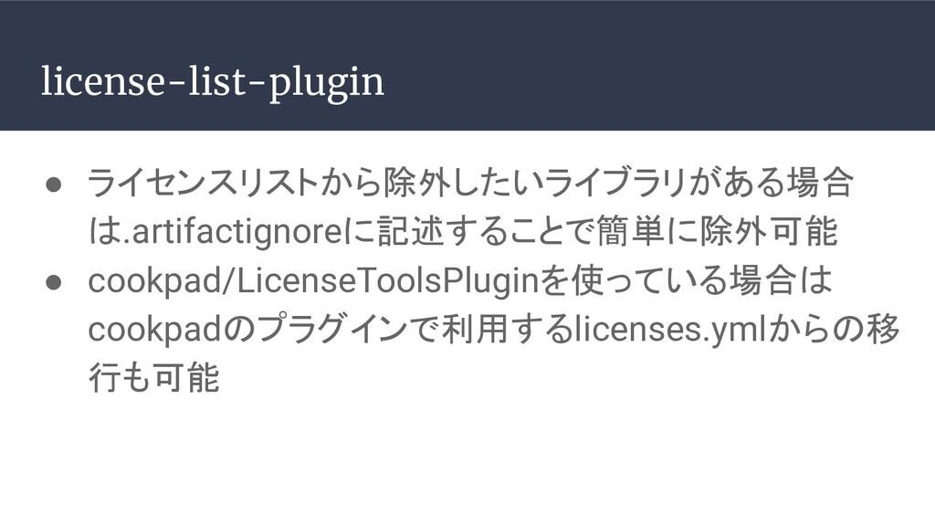 license-list-plugin ● ライセンスリストから除外したいライブラリがある場合...