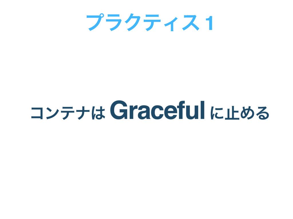 ίϯςφ Graceful ʹࢭΊΔ ϓϥΫςΟε 1