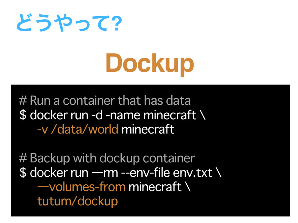 Ͳ͏΍ͬͯ? # Run a container that has data $ docker...