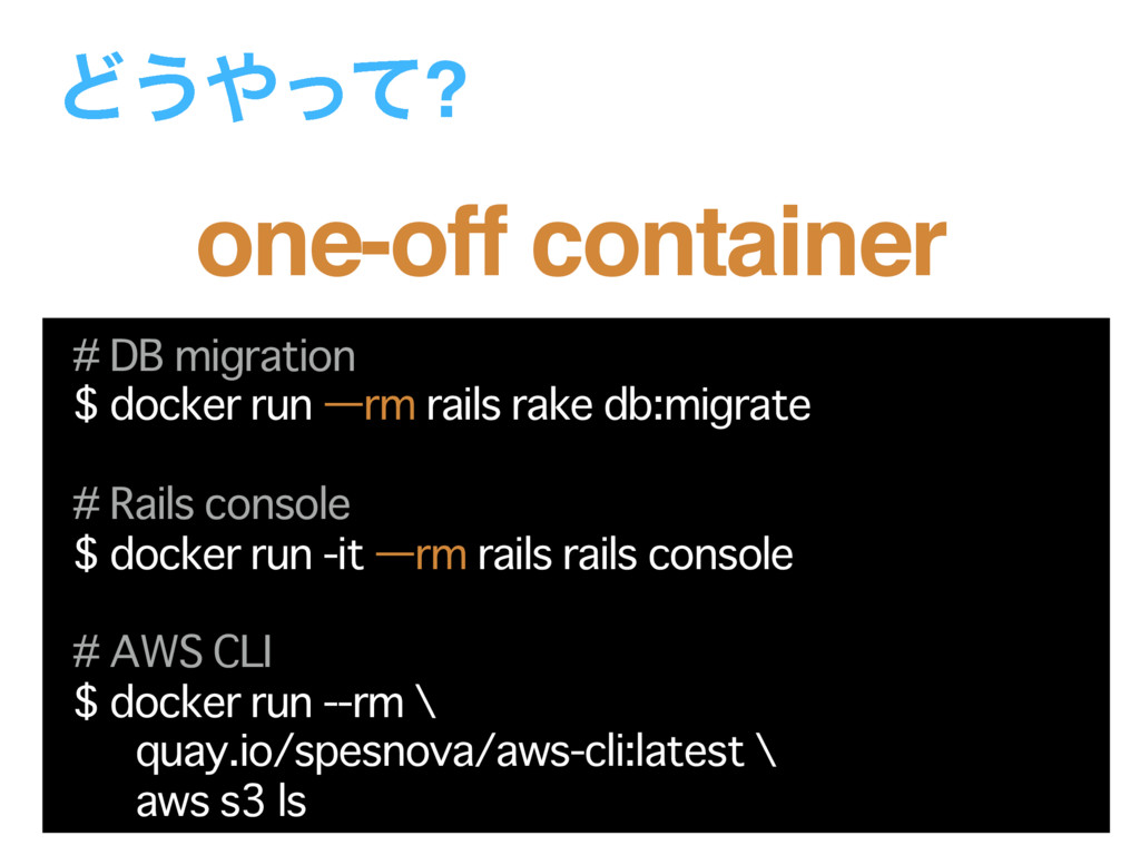 Ͳ͏΍ͬͯ? # DB migration $ docker run —rm rails ra...