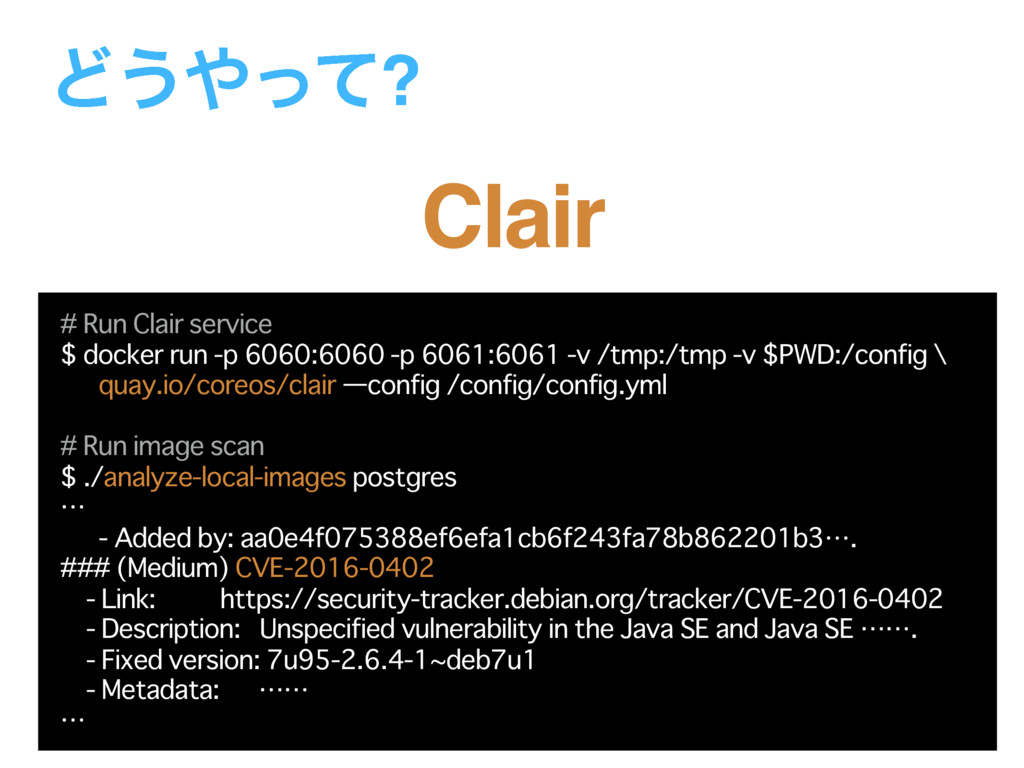 Ͳ͏΍ͬͯ? # Run Clair service $ docker run -p 6060...