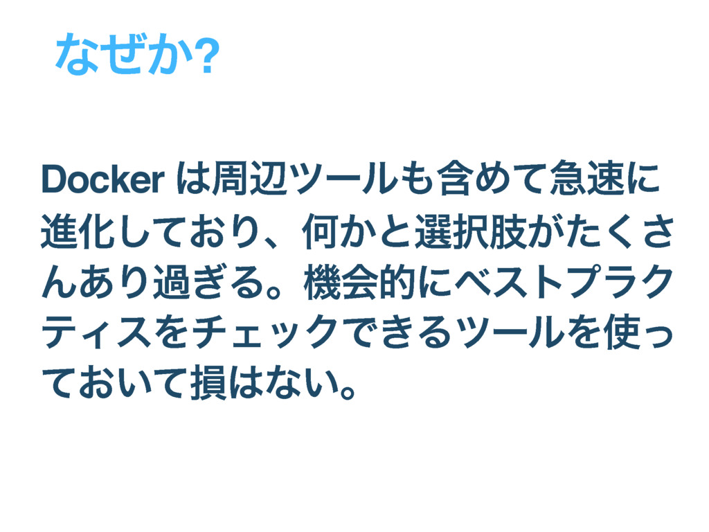 ͳ͔ͥ? Docker पลπʔϧؚΊͯٸʹ ਐԽ͓ͯ͠ΓɺԿ͔ͱબࢶ͕ͨ͘͞ Μ͋Γ...