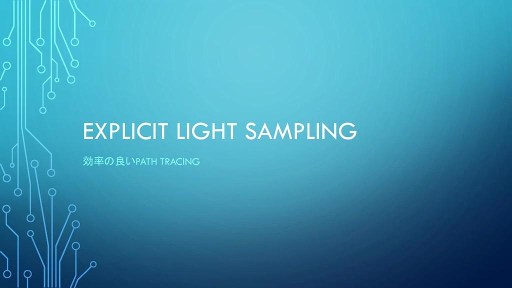 EXPLICIT LIGHT SAMPLING 効率の良いPATH TRACING