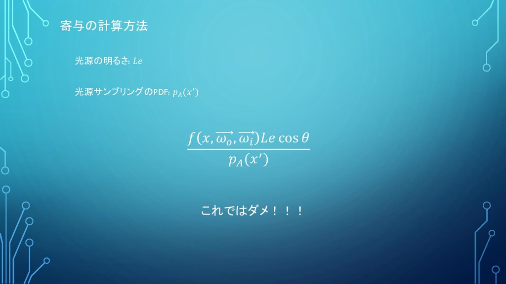 寄与の計算方法 光源サンプリングのPDF:  (′) 光源の明るさ:   ,  ,   cos...