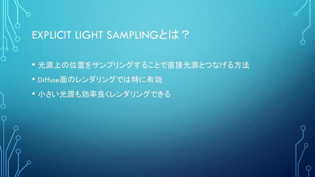 EXPLICIT LIGHT SAMPLINGとは? • 光源上の位置をサンプリングすることで...
