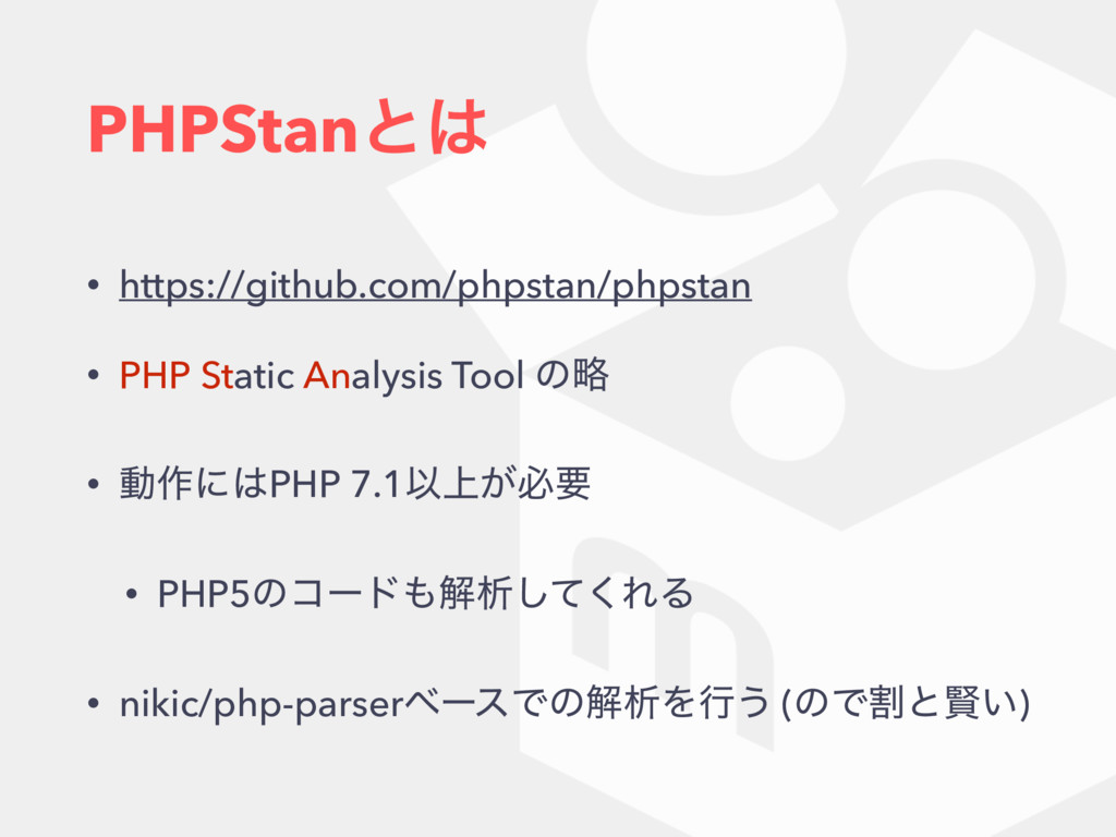 PHPStanͱ • https://github.com/phpstan/phpstan ...