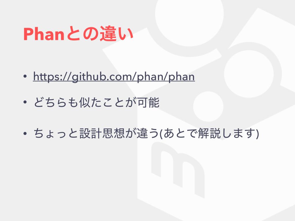 Phanͱͷҧ͍ • https://github.com/phan/phan • ͲͪΒ...