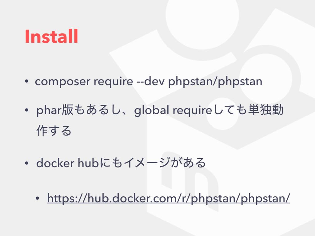 Install • composer require --dev phpstan/phpsta...