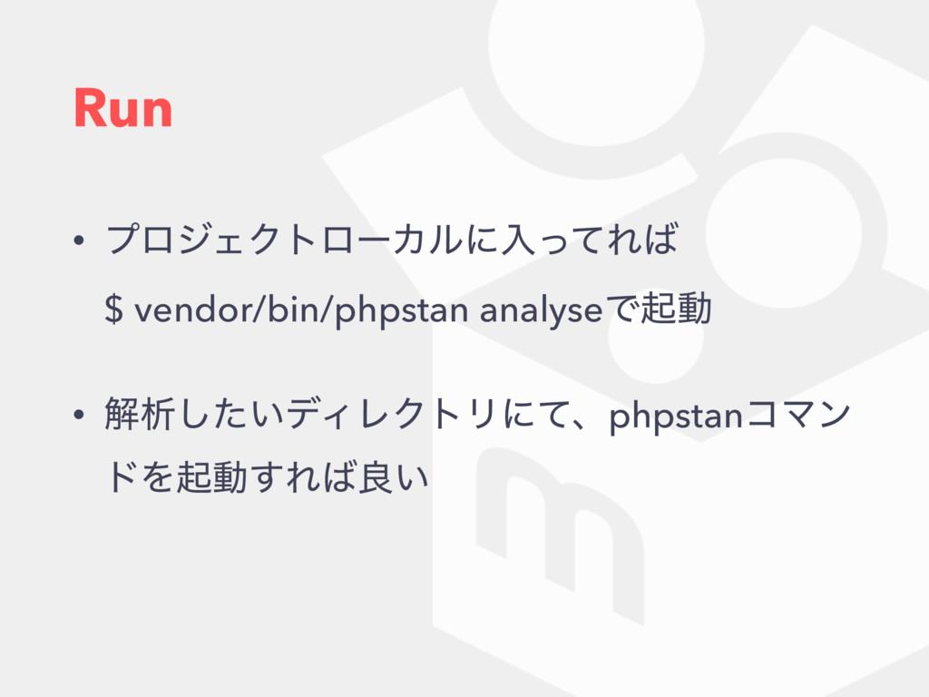 Run • ϓϩδΣΫτϩʔΧϧʹೖͬͯΕ $ vendor/bin/phpstan an...