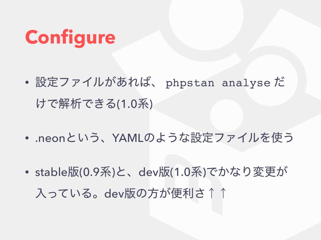 Configure • ઃఆϑΝΠϧ͕͋Εɺ phpstan analyse ͩ ͚ͰղੳͰ͖...