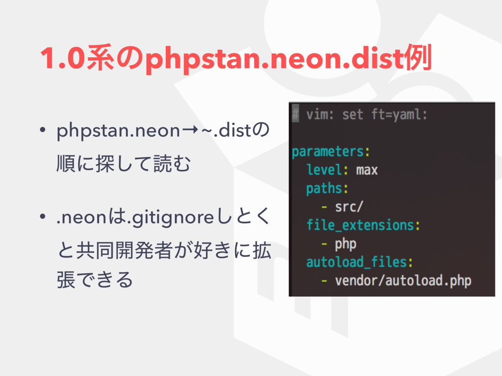 1.0ܥͷphpstan.neon.distྫ • phpstan.neon→~.distͷ ...