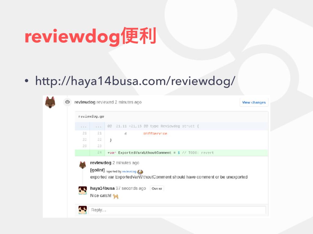 reviewdogศར • http://haya14busa.com/reviewdog/