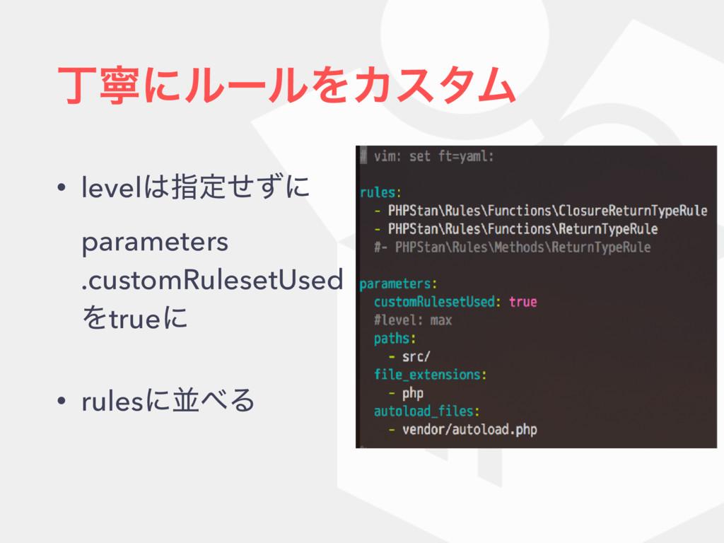 ஸೡʹϧʔϧΛΧελϜ • levelࢦఆͤͣʹ parameters .customRu...