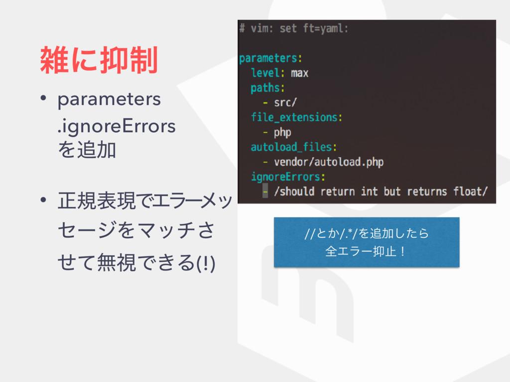ʹ੍ • parameters .ignoreErrors ΛՃ • ਖ਼نදݱͰΤϥ...