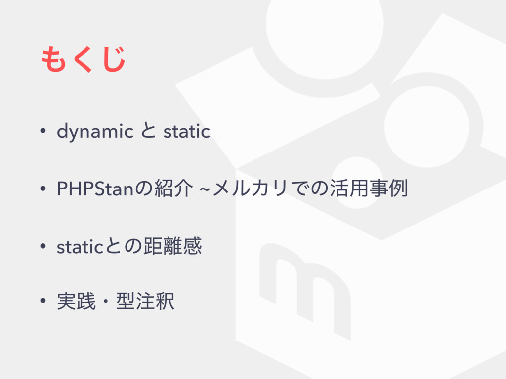 ͘͡ • dynamic ͱ static • PHPStanͷհ ~ϝϧΧϦͰͷ׆༻ྫ...