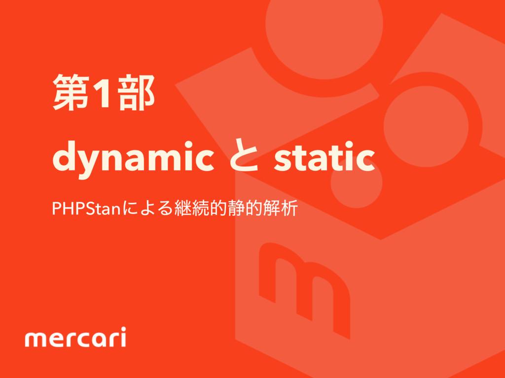 ୈ1෦ dynamic ͱ static PHPStanʹΑΔܧଓత੩తղੳ