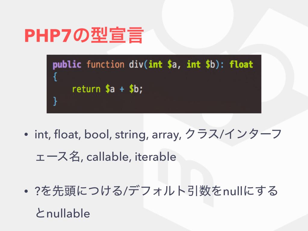 PHP7ͷܕએݴ • int, float, bool, string, array, Ϋϥε/...