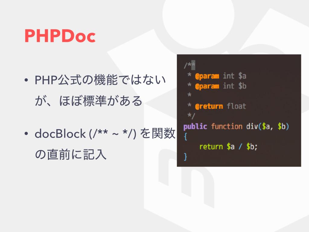 PHPDoc • PHPެࣜͷػͰͳ͍ ͕ɺ΄΅ඪ४͕͋Δ • docBlock (/**...
