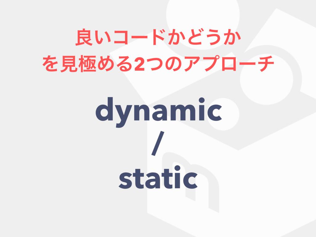 ྑ͍ίʔυ͔Ͳ͏͔ ΛݟۃΊΔ2ͭͷΞϓϩʔν dynamic / static