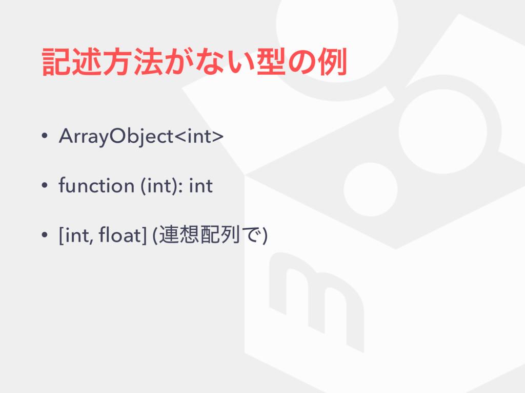 هड़ํ๏͕ͳ͍ܕͷྫ • ArrayObject<int> • function (int):...