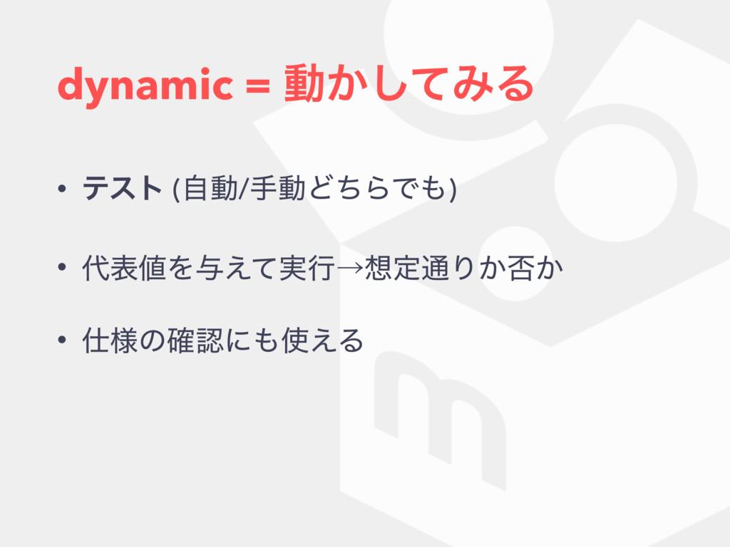 dynamic = ಈ͔ͯ͠ΈΔ • ςετ (ࣗಈ/खಈͲͪΒͰ) • දΛ༩࣮͑ͯߦ...