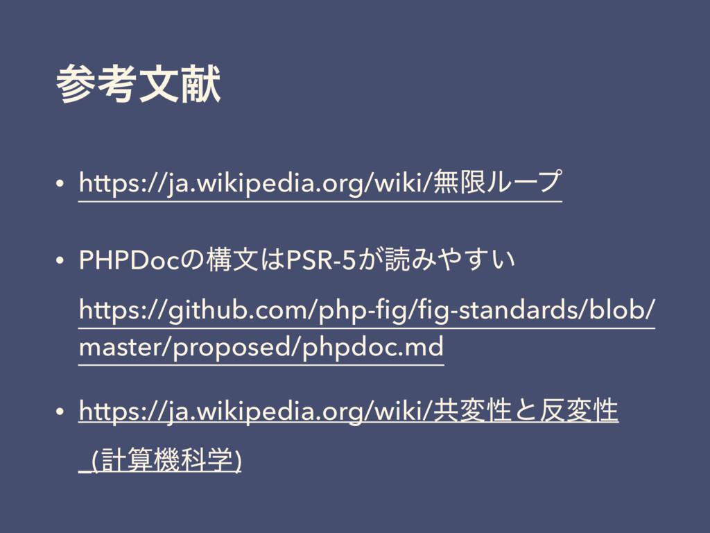 ߟจݙ • https://ja.wikipedia.org/wiki/ແݶϧʔϓ • PH...