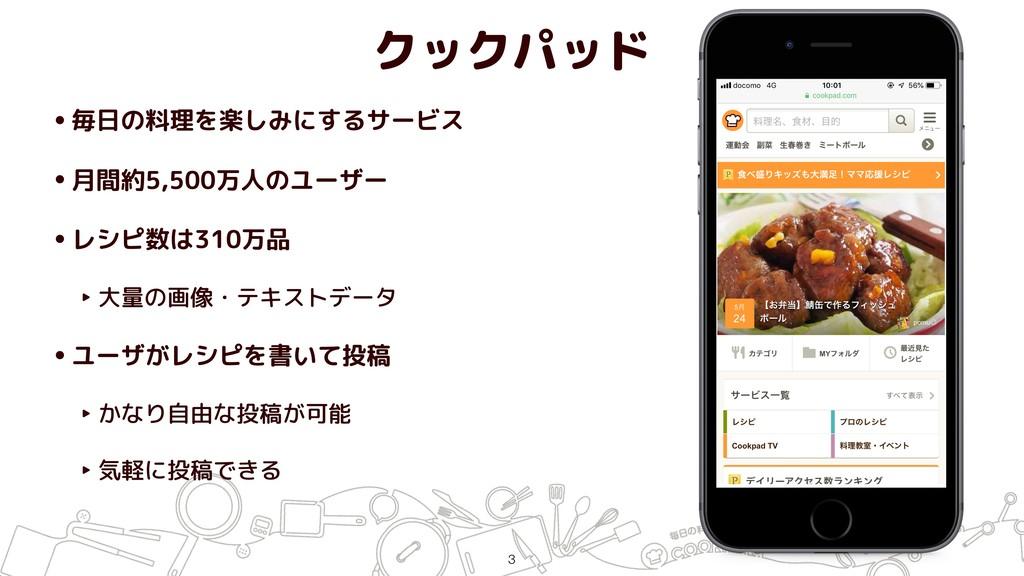 クックパッド •毎日の料理を楽しみにするサービス •月間約5,500万人のユーザー •レシピ数...