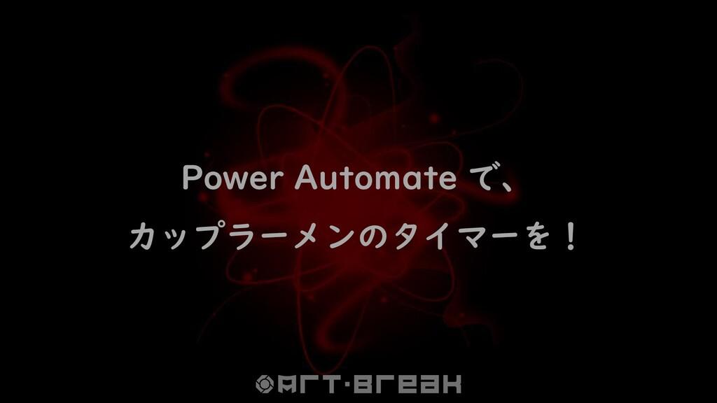 Power Automate で、 カップラーメンのタイマーを!