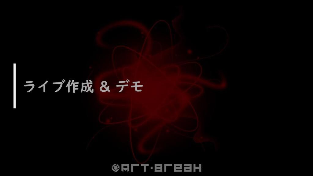 ライブ作成 & デモ