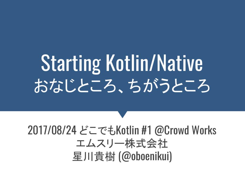 2017/08/24 どこでもKotlin #m3kt Starting Kotlin/Nat...